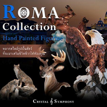 รูปปั้นเรซินแต่งบ้าน Roma Collection