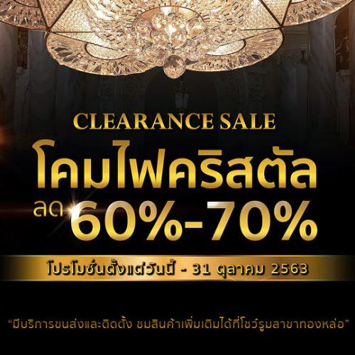 Clearance Sale 2020