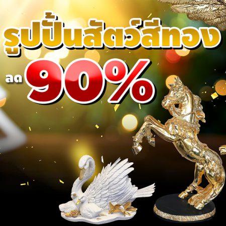 รูปปั้นสัตว์สีทอง ลด 90%