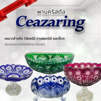 พานคริสตัล Ceazaring