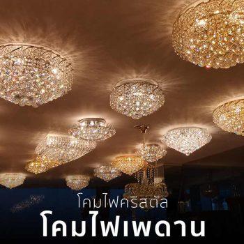 ceiling_chandeliers