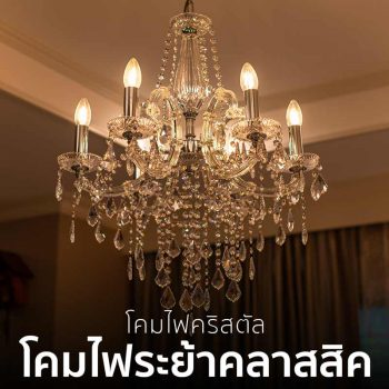 classic_chandeliers