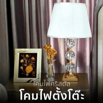 crystal_tablelamp