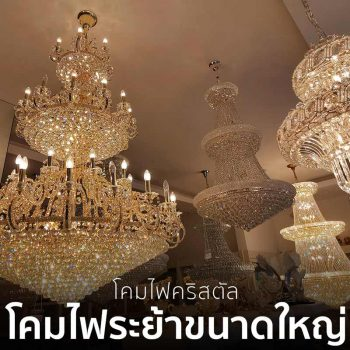 large_chandeliers