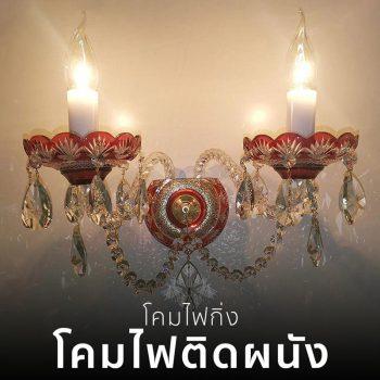 wall_lamp